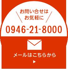 お問い合わせはお気軽に 094-621-8000
